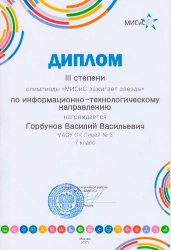 горбунов